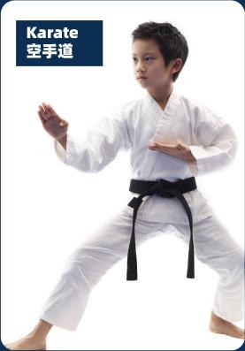 Karate 空手道加盟