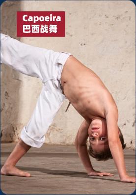 Capoeira 巴西战舞